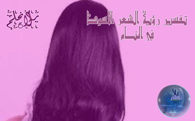 الشعر الاسود في الحلم