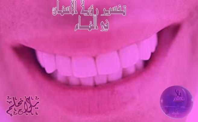 تفسير رؤية الاسنان في المنام