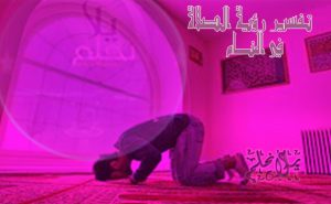 تفسير رؤية الصلاة في المنام