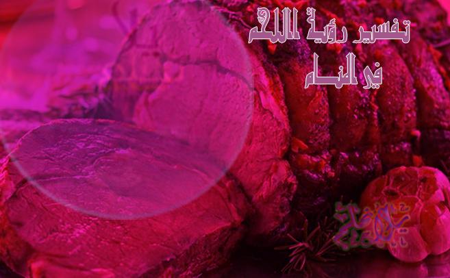 تفسير رؤية اكل اللحم في المنام