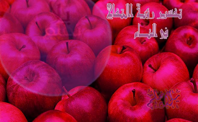 تفسير رؤية اكل التفاح في المنام