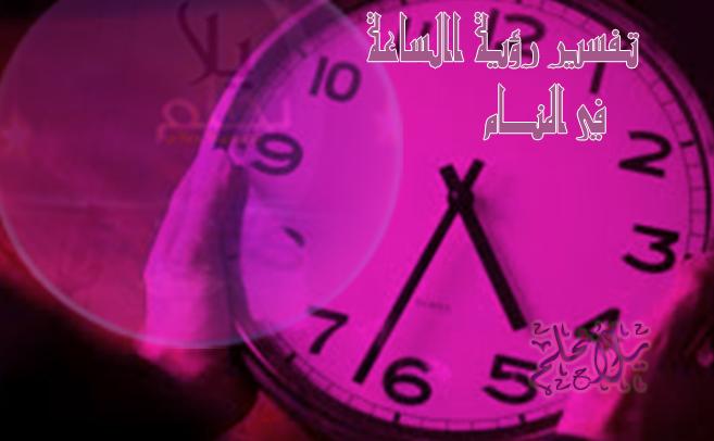 تفسير رؤية الساعة في المنام