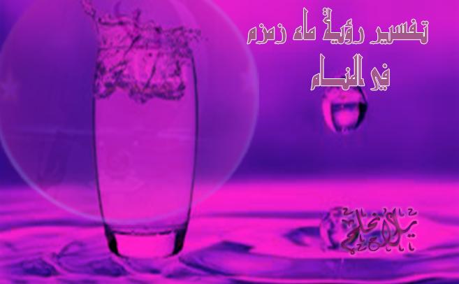 تفسير رؤية ماء زمزم في المنام