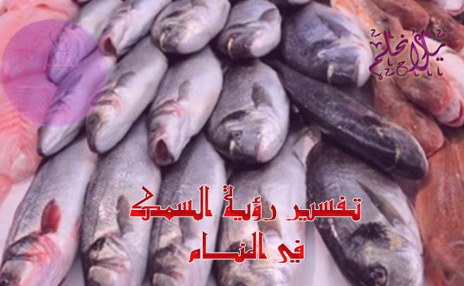 تفسير رؤية السمك في المنام