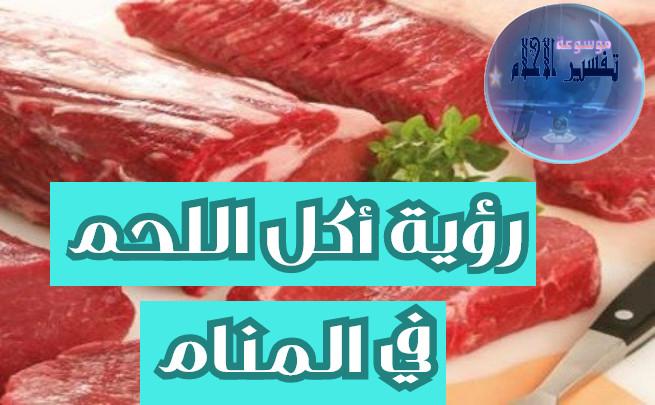 رؤية أكل اللحم في المنام