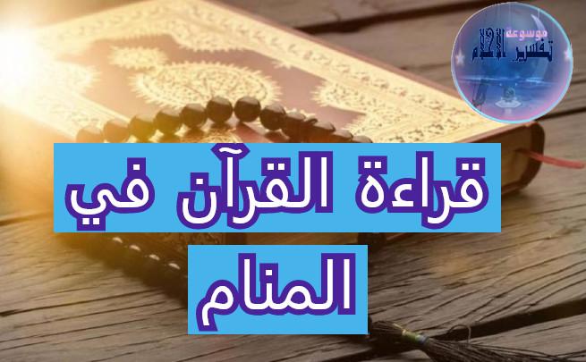 قراءة القرآن في المنام