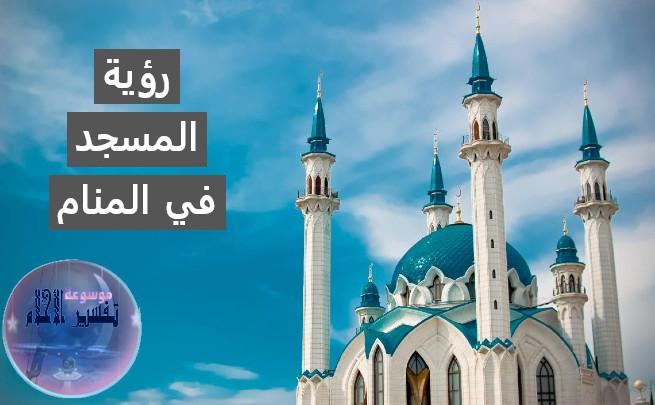 رؤية المسجد في المنام